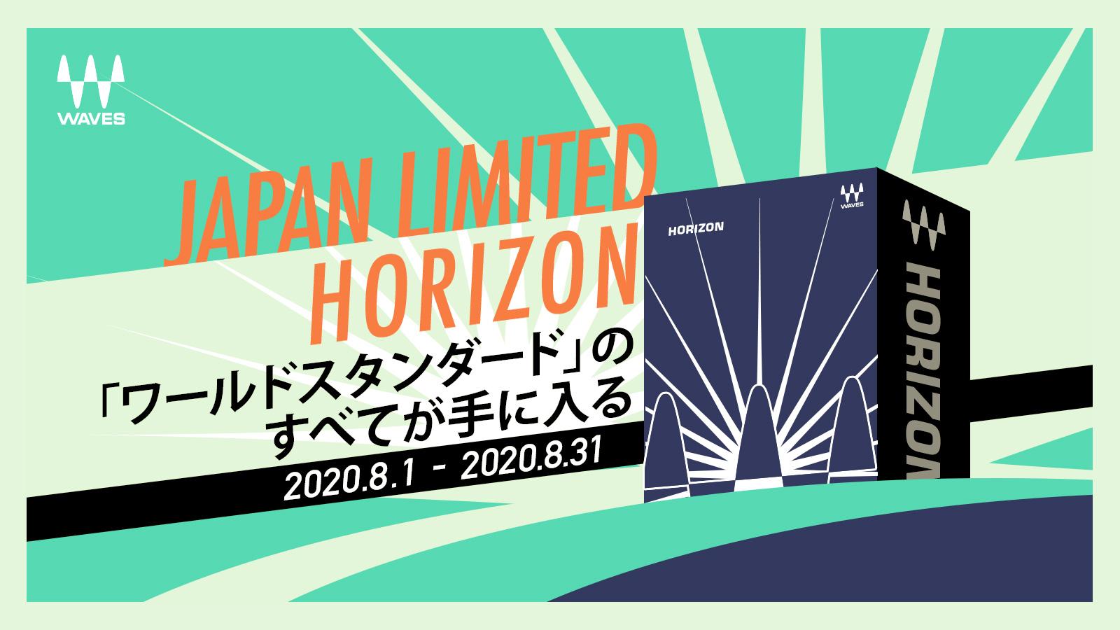 【日本限定】スタジオ標準バンドル Waves Horizon が34,000円!アップグレードも対象