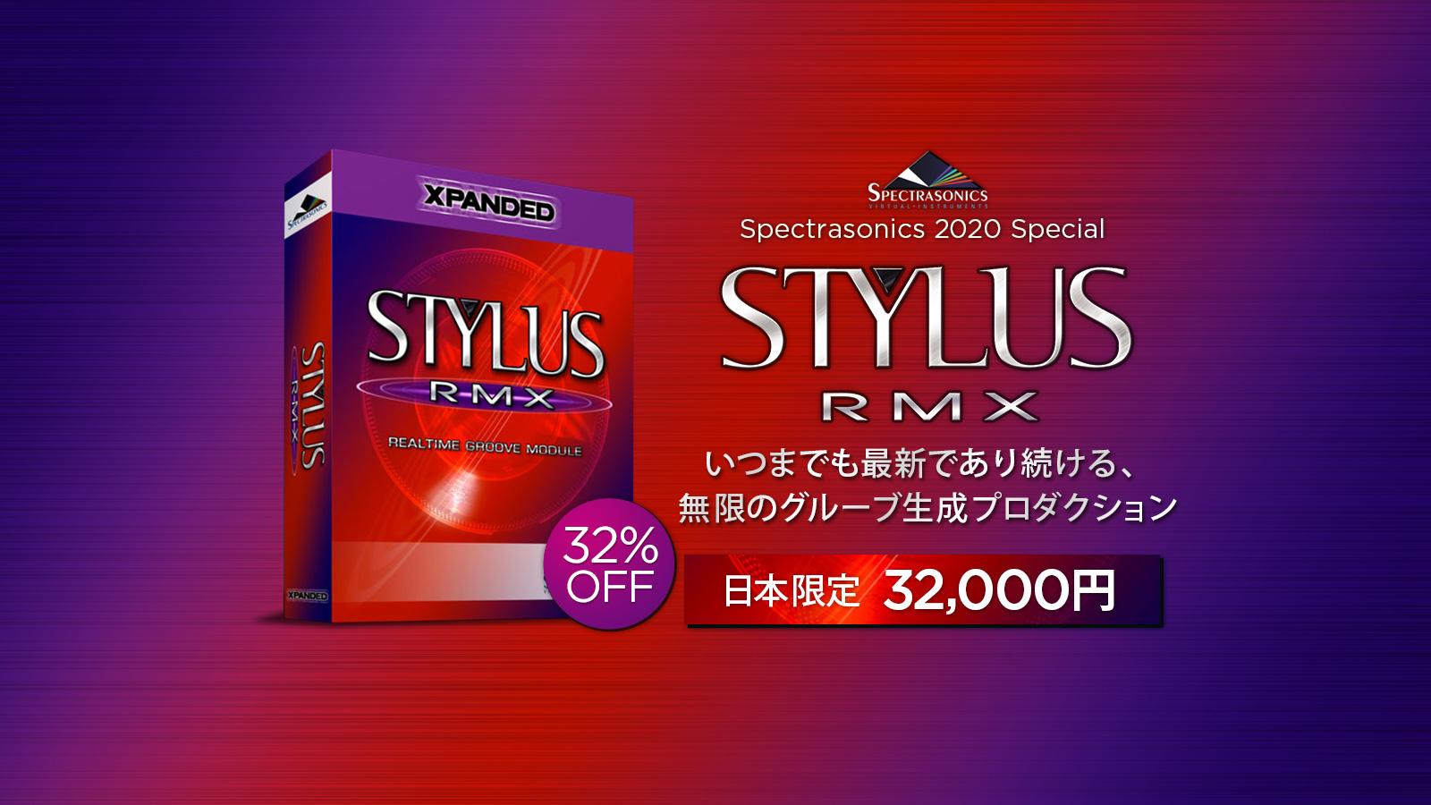 【32%OFF】Spectrasonics Stylus RMX Xpandedが日本限定セール中!