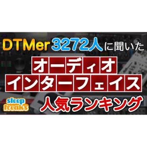 DTMで使用する人気のオーディオインターフェイス 3272人に聞いたベスト5