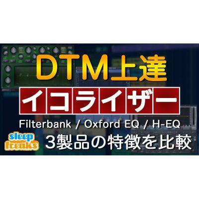 DTM-EQ-eye