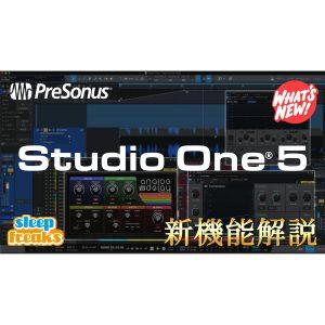 Studio One 5  新機能を厳選して解説!