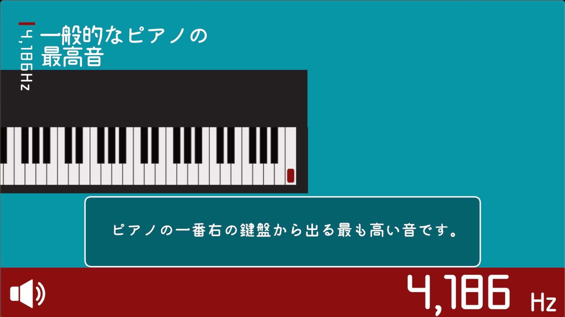ピアノ高音