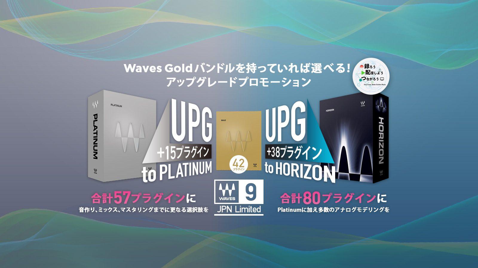 【日本限定】Waves Gold バンドルを持っていれば選べる!アップグレードプロモーション開催中