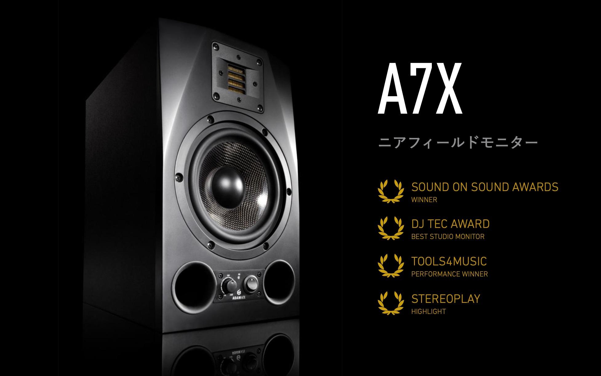 WEBアンケートに回答でADAM Audio「A7X」が当たるキャンペーン開催中!