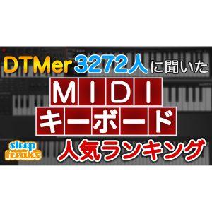 DTMで使用する人気のMIDIキーボード 3272人に聞いたベスト5