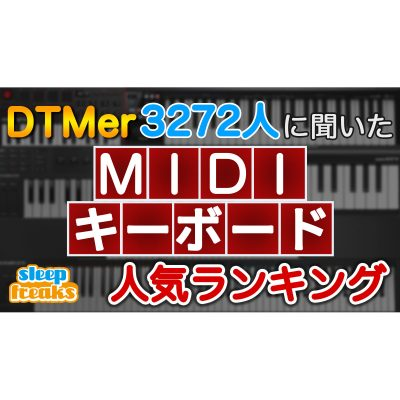 DTM-MIDI-keyboard-ranking-2020-eye