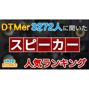 DTMで使用する人気のスピーカー 3272人に聞いたベスト5