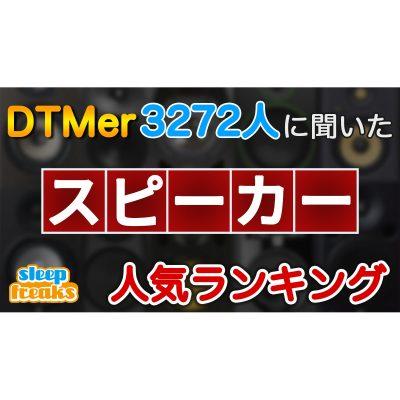 DTM-Speker-ranking-2020-eye