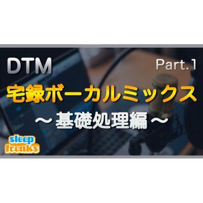 DTM-VO-Mix-1-eye