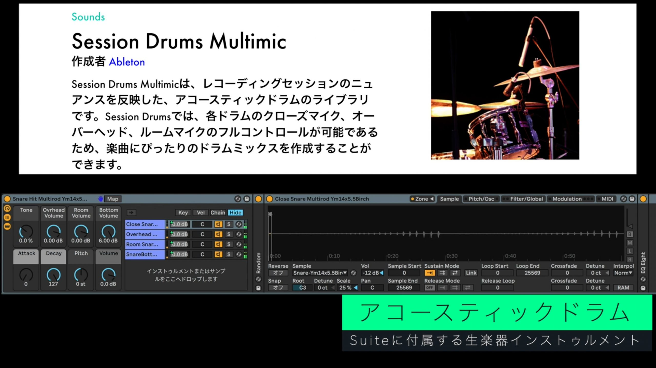 Ableton Multimic Drum