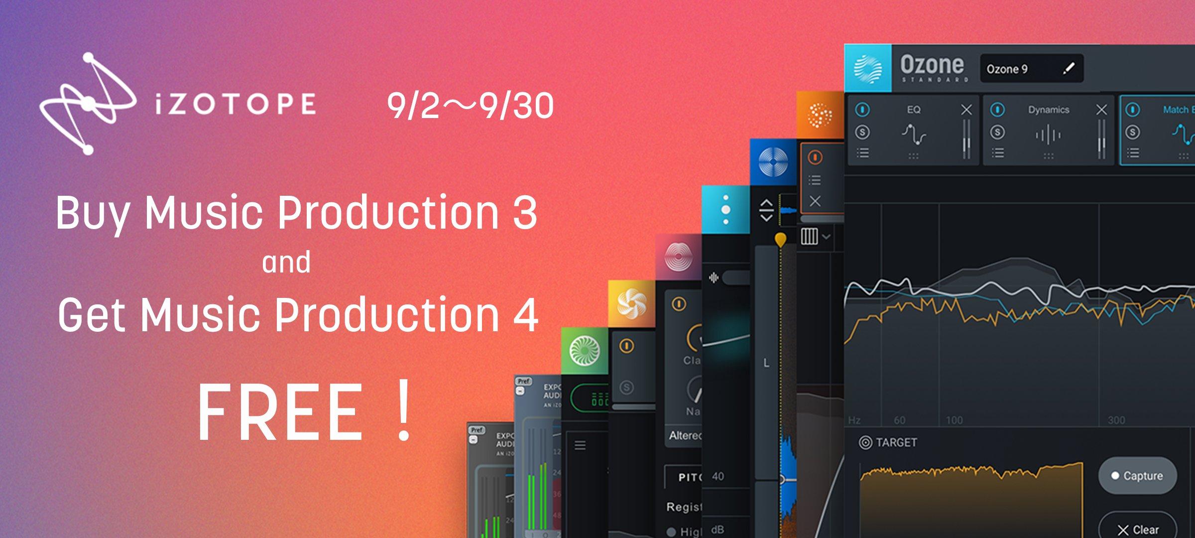 【最大53%OFF】iZotope Music Production Suite 3がセール中!4への無償アップグレード可