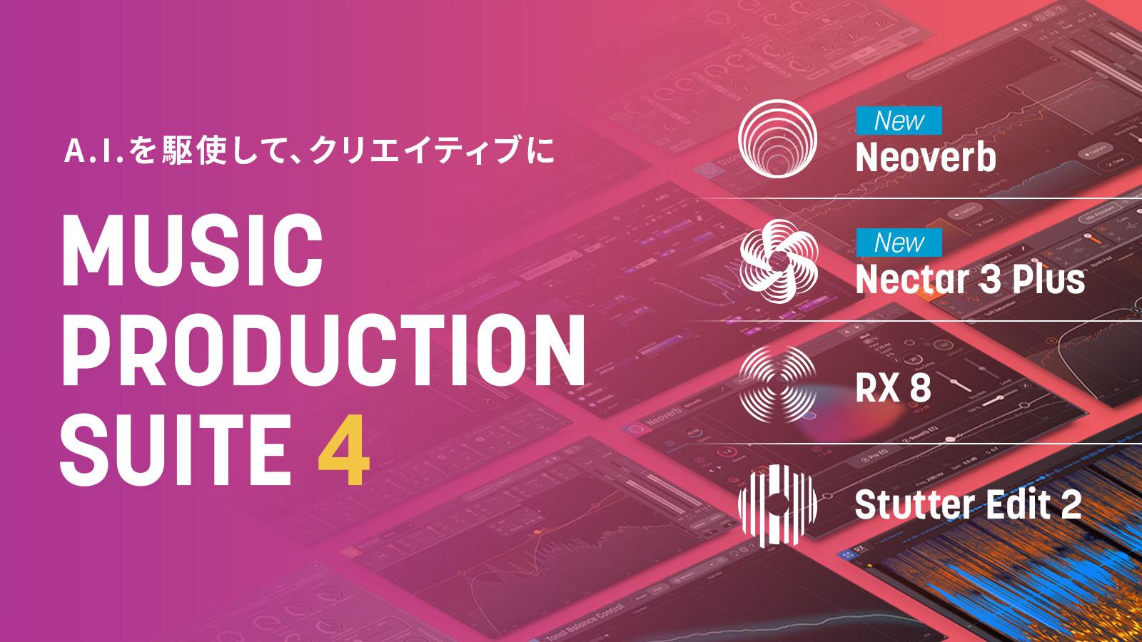 【最大52%OFF】iZotope Music Production Suite 4がイントロセール中!