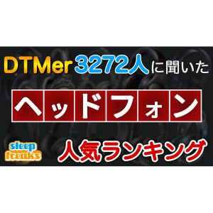 DTMで使用する人気のヘッドホン 3272人に聞いたベスト5