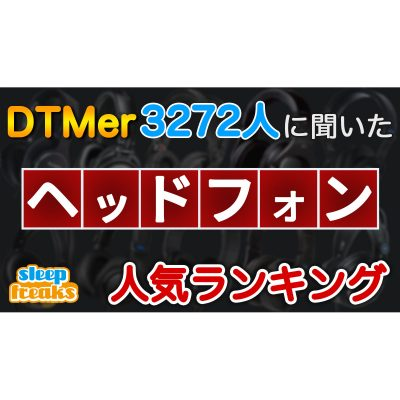 DTM-Headphone-ranking-2020-eye