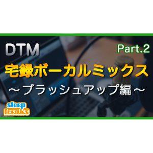【DTM】宅録ボーカルミックスの基本プロセス 〜ブラッシュアップ編〜