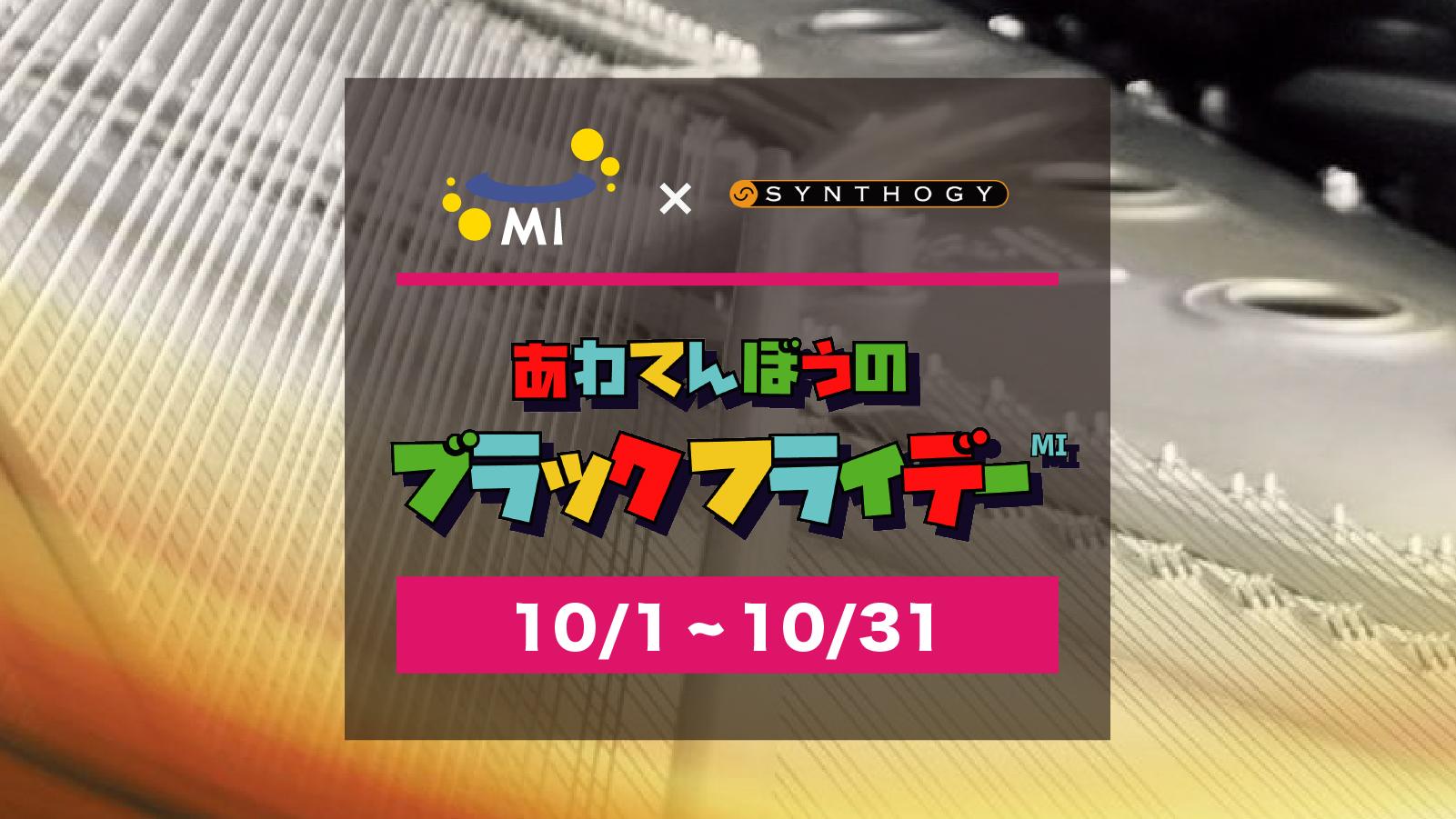 【43%OFF】大人気ピアノ音源 Synthogy Ivory II Studio Grandsがセール中!