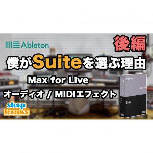僕がAbleton Live「Suite」を選ぶ理由 (後編)Max for Live オーディオ / MIDIエフェクト機能について