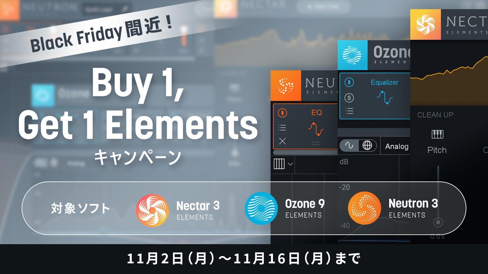 国内iZotopeディーラーでソフトウェア製品を購入すると、Elementsシリーズ3製品から選んで1つもらえる!