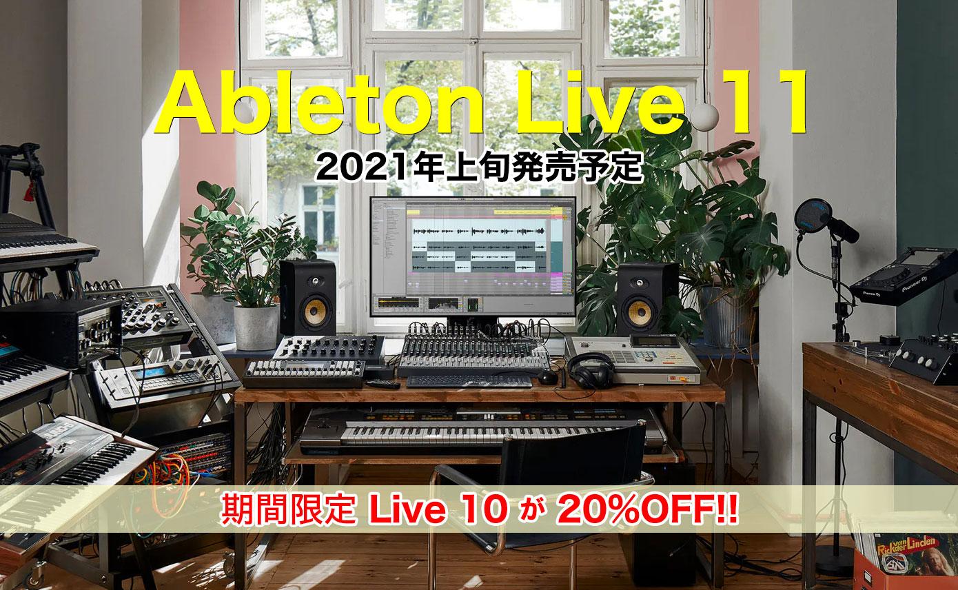 【期間限定】Ableton Live 11 発表記念!Live 10 が20%OFF→11へ無償アップデート可