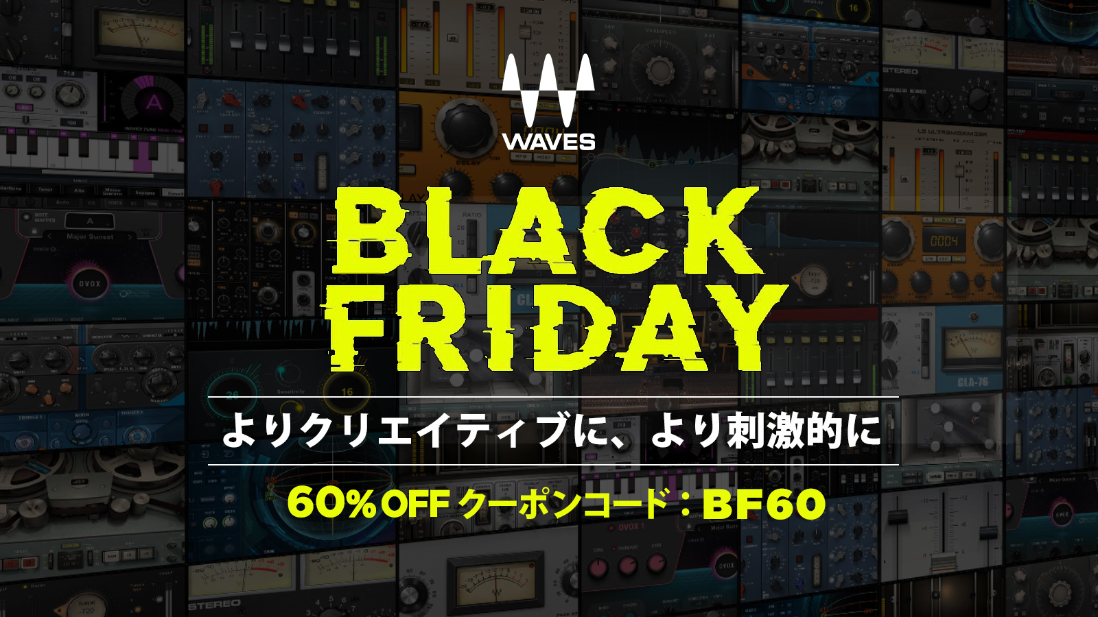 【60%OFF】Wavesほぼ全製品がクーポンで割引!条件クリアで無料プレゼントも!
