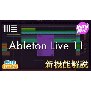 Ableton Live 11 新機能解説 ユニークで音楽制作に役立つ機能が多数追加
