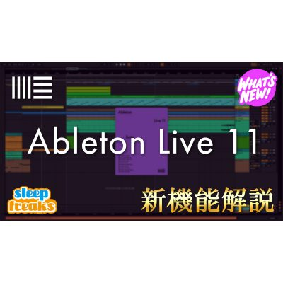 Ableton Live-11-New-Features-eye