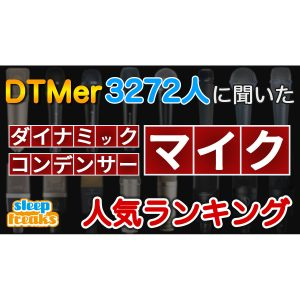 DTMで使用する人気のマイク(ダイナミック / コンデンサー) 3272人に聞いたベスト5