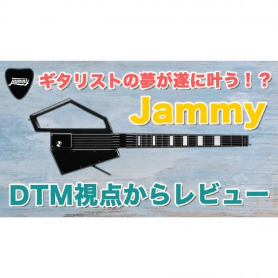 Jammy-Guitar