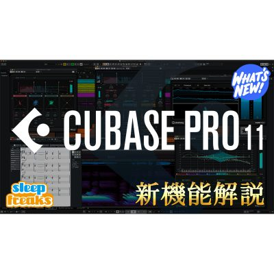 Steinberg-Cubase-11-New-Features-eye