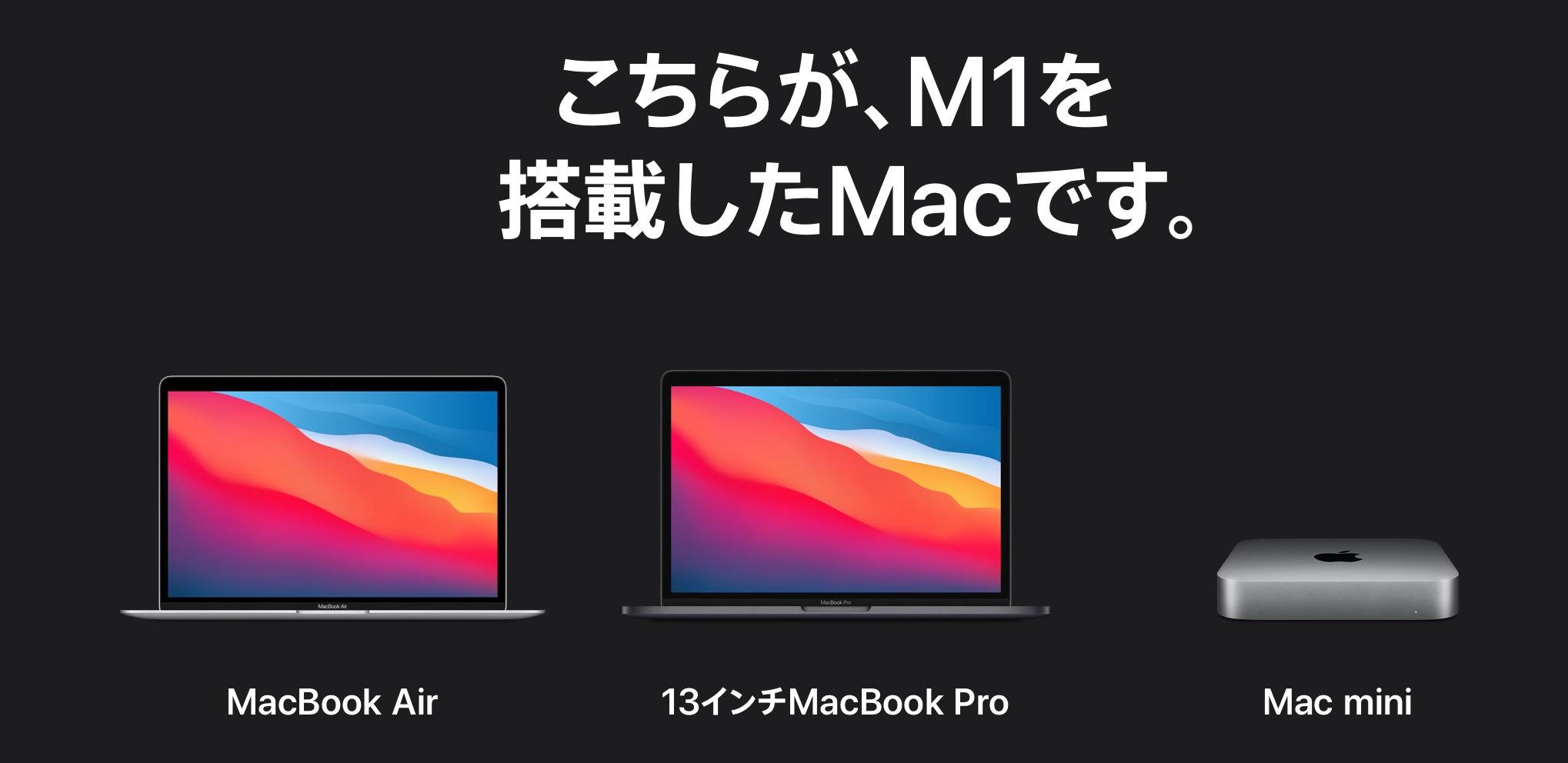 Apple_M1チップ
