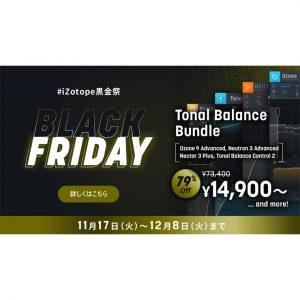 【最大79%OFF】iZotope Tonal Balance Bundle が過去最安セール中!