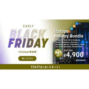 【96%OFF】期間限定 全9種のプラグイン入り iZotope Holiday Bundle が4,900円!