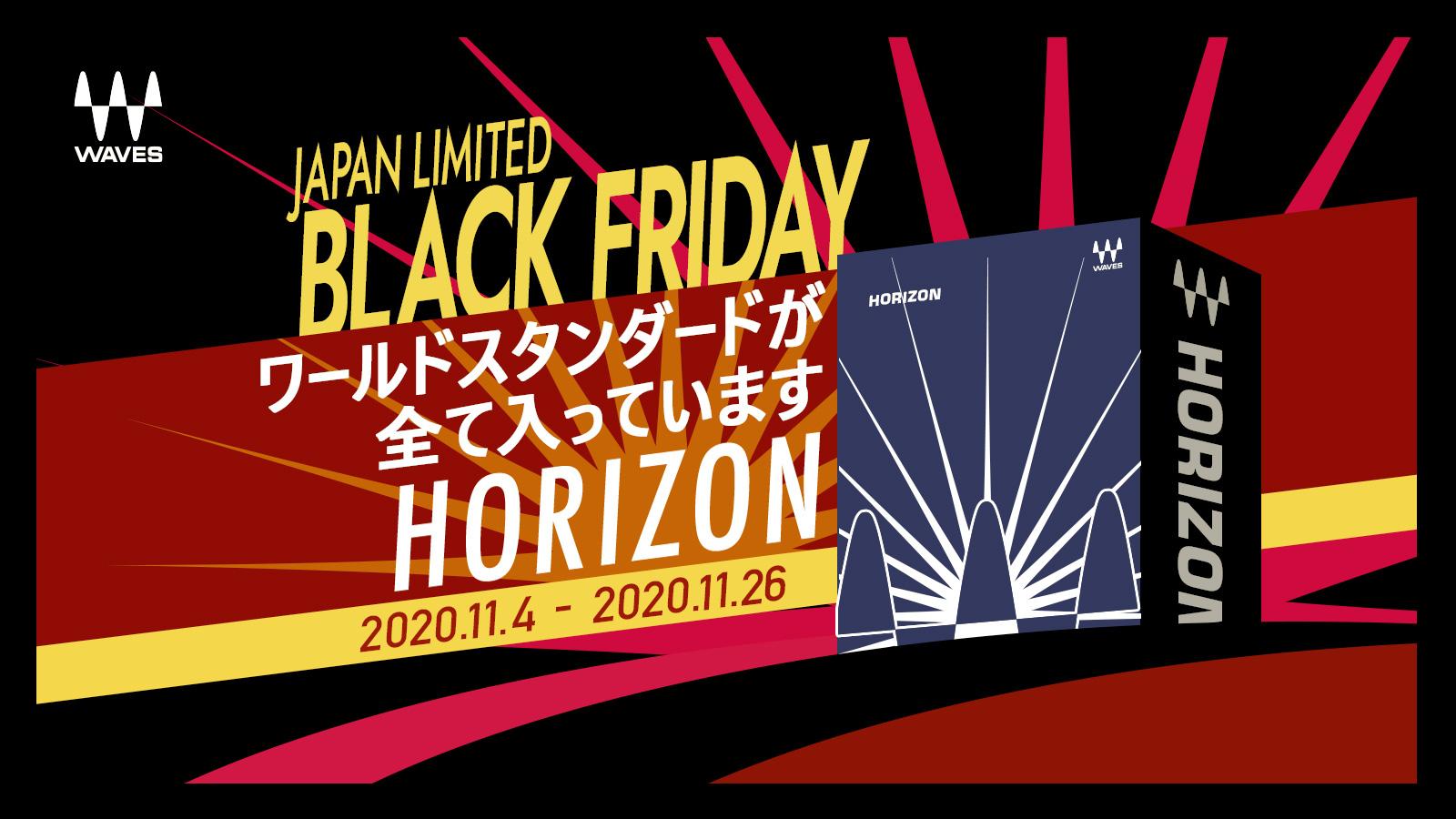 【日本限定】スタジオ標準バンドル Waves Horizon が30,000円!アップグレードも特価