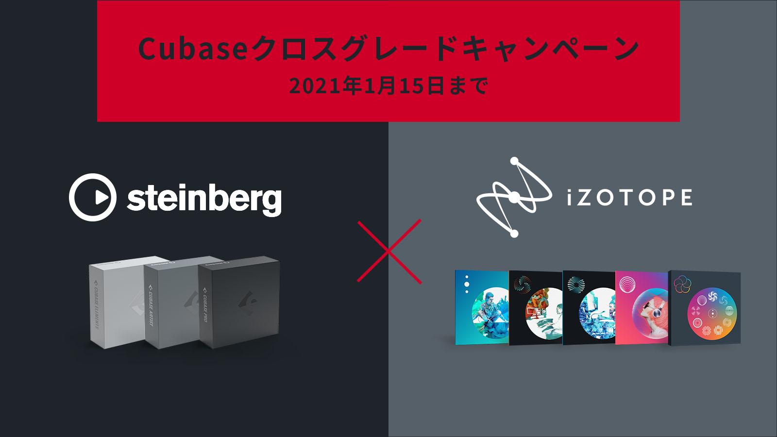 【最大72%OFF】日本限定Steinberg×iZotopeコラボレーション!Cubaseユーザー限定クロスグレード開始