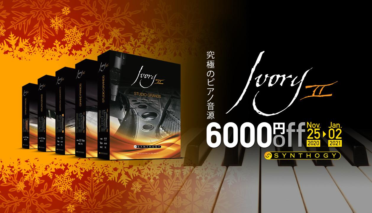 【一律6,000円OFF】大人気ピアノ音源 Synthogy Ivory シリーズ全製品がセール中!