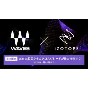 【最大79%OFF】Waves製品からのクロスグレードでiZotope各種製品が大幅値引きに!