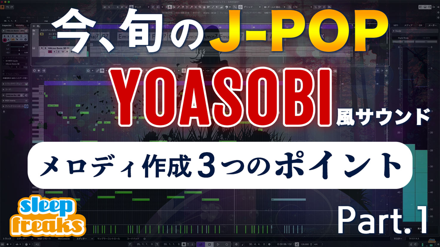 Cubase11-Yoasobi-Sound-part1-Top-Banner