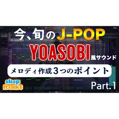 Cubase11-Yoasobi-Sound-part1-eye