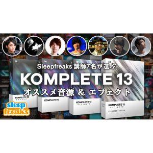 Sleepfreaks講師7名が選ぶ「KOMPLETE 13」一押し音源・エフェクト