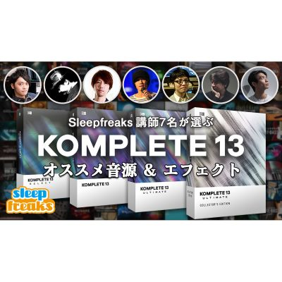 Komplete13-Native-Instruments-Sleepfreaks-Instractors-eye