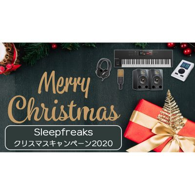 Sleepfreaks-Xmas-Present-2020-eye