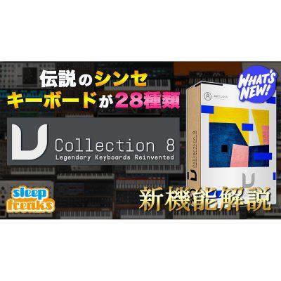 V-Collection-8-eye