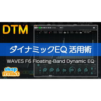 Waves-F6-Floating-Band-Dynamic-EQ-eye