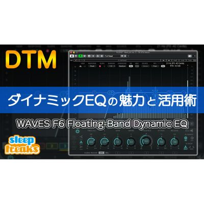 Waves F6 Floating-Band Dynamic EQ-eye