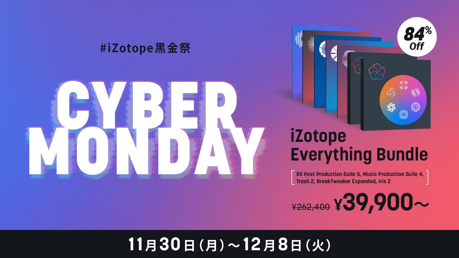 【最大84%OFF】iZotope 全部入り「Everything Bundle」がサイバーマンデーセール中!