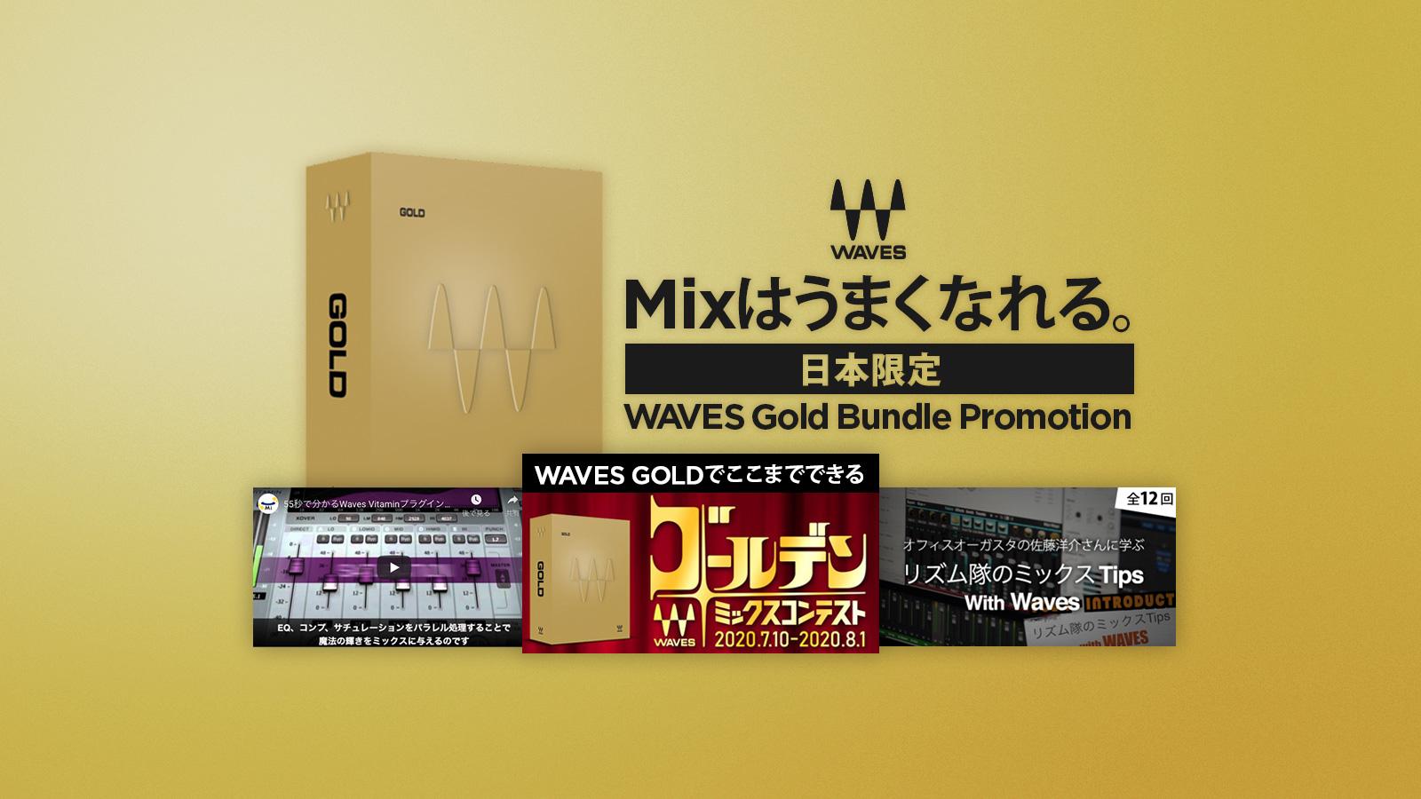 【日本限定】必携定番バンドル Waves Gold が9,000円!