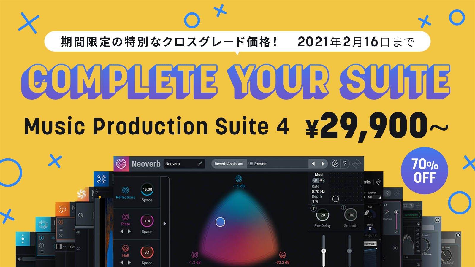 【最大70%OFF】制作系ツールがひと通り揃う iZotope Music Production Suite 4がセール中!