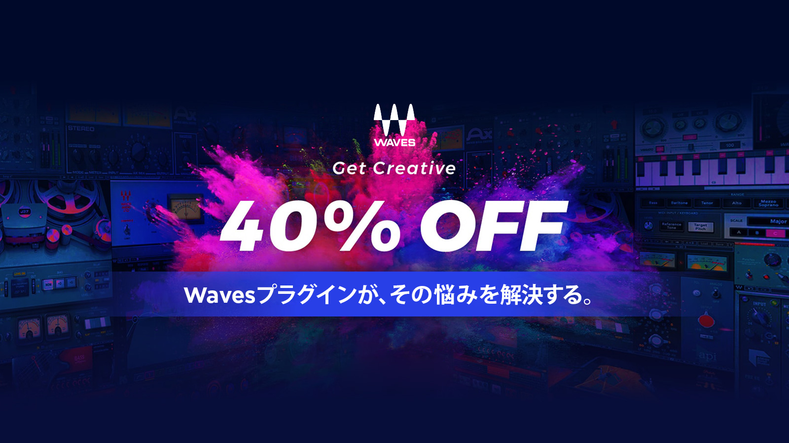 【40%OFF】Wavesほぼ全製品がセール中!さらに条件クリアで最大2つのプラグインがもらえる!