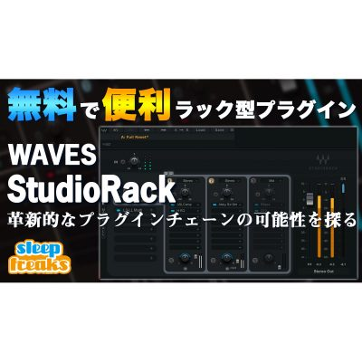 Waves-StudioRack-eye