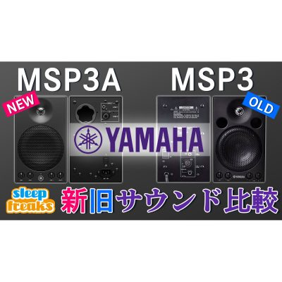 YAMAHA-MSP3A-eye
